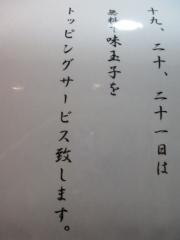 【新店】中華そば 時翁-4