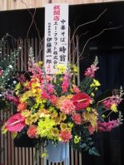 【新店】中華そば 時翁-10