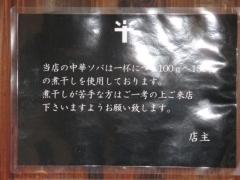 中華ソバ 伊吹【参九】-9