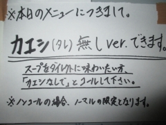 煮干狂會つくばイベント-15