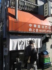 中華麺専門店 めとき【弐】-1
