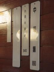 中華麺専門店 めとき【弐】-2
