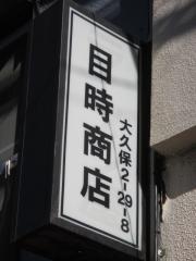 中華麺専門店 めとき【弐】-9