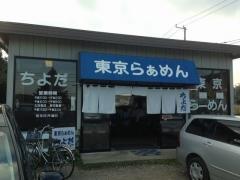 東京らぁめん ちよだ【参】-1