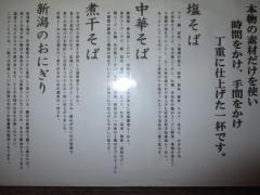 中華そば 無限【弐弐】-6