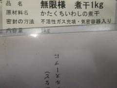 中華そば 無限【弐弐】-7