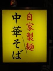 中華そば 無限【弐弐】-10