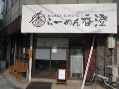 らーめん 香澄【六】-1