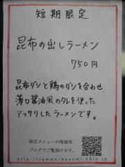 らーめん 香澄【六】-3