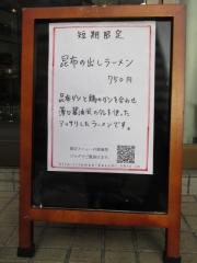 らーめん 香澄【六】-8