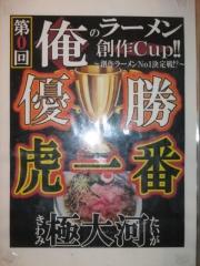 ラーメン 虎一番【弐】-8