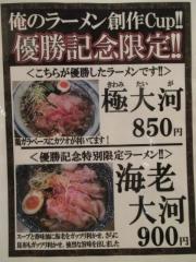 ラーメン 虎一番【弐】-9