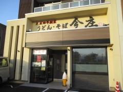 うどん・そば 今庄 高岡駅南店-1