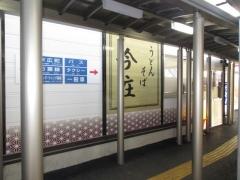 うどん・そば 今庄 高岡駅南店-2
