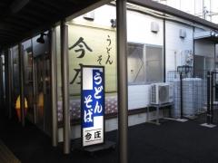 うどん・そば 今庄 高岡駅南店-3