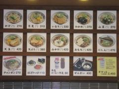 うどん・そば 今庄 高岡駅南店-4