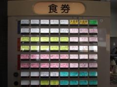 うどん・そば 今庄 高岡駅南店-5