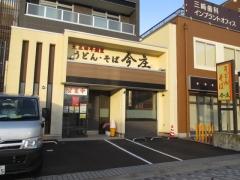 うどん・そば 今庄 高岡駅南店-10