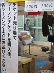 本八幡で「ラーメン祭り」-8