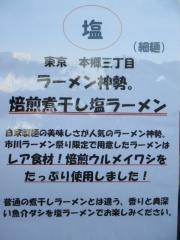 本八幡で「ラーメン祭り」-11