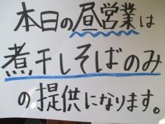 【新点】中華そば しば田-3