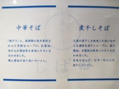 【新点】中華そば しば田-7