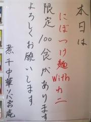 煮干し中華ソバ 宮庵【五】-2