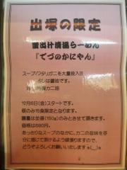 煮干し中華ソバ 宮庵【五】-8