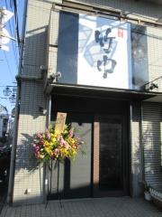 【新店】麺匠 竹中-1