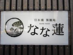 【新店】日本橋 製麺庵 なな蓮-3