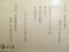 【新店】日本橋 製麺庵 なな蓮-5