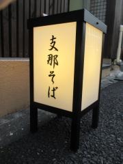 【新店】日本橋 製麺庵 なな蓮-11