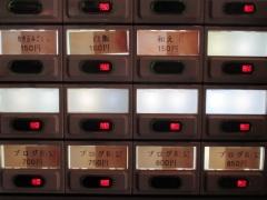 中華ソバ 伊吹【四拾】-4