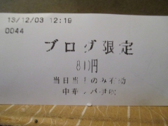 中華ソバ 伊吹【四拾】-5