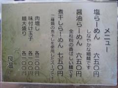 良温(Ra-on)-2