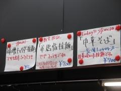 良温(Ra-on)-3