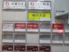 中華そば 時翁【弐】-3