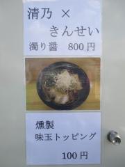 ラーメンEXPO 2013 in 万博公園 ~『彩色ラーメンきんせい』×『和ダイニング清乃』~-7