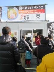 ラーメンEXPO 2013 in万博公園 ~『麺や 而今』×『麺一盃』~-1