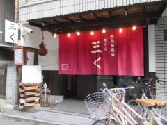 烈志笑魚油 麺香房 三く【八】-1
