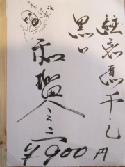 烈志笑魚油 麺香房 三く【八】-2