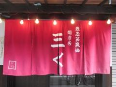 烈志笑魚油 麺香房 三く【八】-10