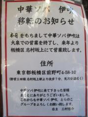 中華ソバ 伊吹【四壱】-9
