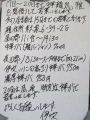 中華ソバ 伊吹【四壱】-8