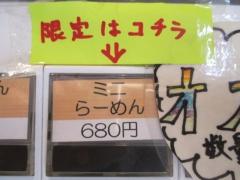 ラーメン燈郎【参】-3