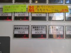 ラーメン燈郎【参】-4