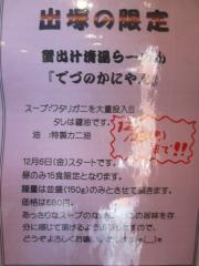 ラーメン燈郎【参】-11
