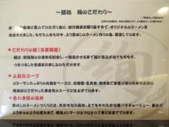 麺処 絢 Noodle Place KEN-4