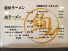 麺処 絢 Noodle Place KEN-3