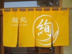 麺処 絢 Noodle Place KEN-8